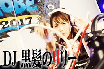 DJ 黒髪のリリー